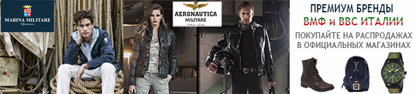 Купите Marina Militare и Aeronautica Militare напрямую в Италии, в официальных магазинах или на Ebay