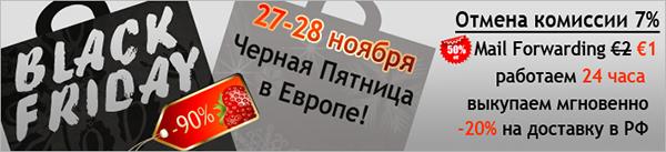 Черная Пятница 2014: скидки в интернет-магазинах Европы