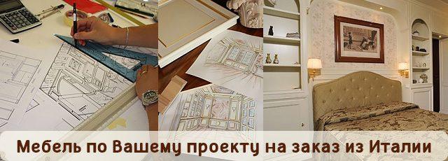 Как заказать мебель из Италии по фото: итальянcкое производство Вашей мечты