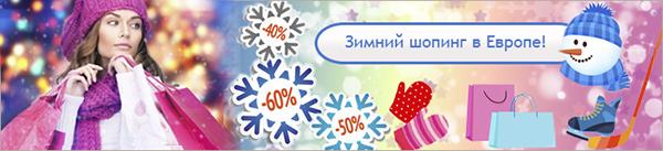 Зимние распродажи и скидки в интернет магазинах Европы