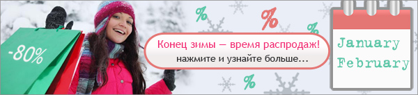 Зимняя распродажа в интернет-магазинах Европы