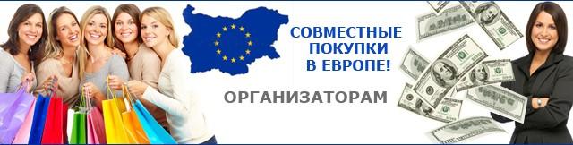 Предложение для организаторов СП (совместных покупок): поставщики Европы