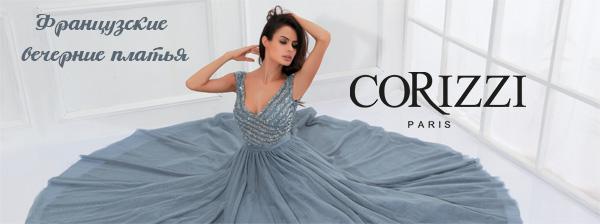 Французские вечерние платья по приятной цене с доставкой в Ваш город!