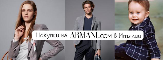 Как купить Armani на официальном сайте бренда в Италии