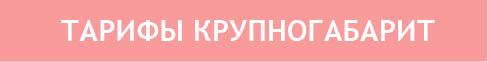 butt-tarifs_ukraine2516