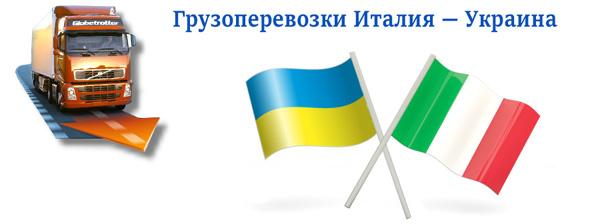 Доставка из Италии в Украину крупногабаритных грузов