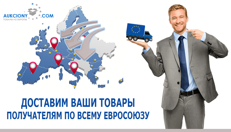 доставка в Европу