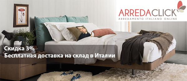 Как заказать мебель из Италии напрямую: магазин Arredaclick