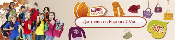 АКЦИЯ «Осенняя пора»: доставка из Европы за €7/кг! Товары для школы и офиса. Отправка 30 октября.