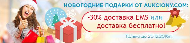 Подарки к Новому Году от AUKCIONY.COM: -30% EMS или бесплатная доставка из Европы!