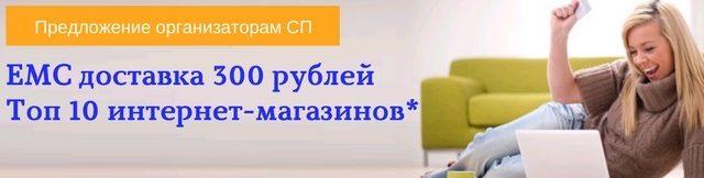 Предложение для Организаторов СП, ТОП-10 интернет-магазинов, ЕМС доставка- 300 руб