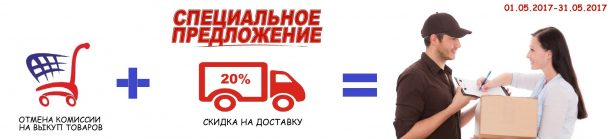 Выгодный майский шопинг в Италии: отмена всех комиссий на выкуп и скидка на доставку 20 %