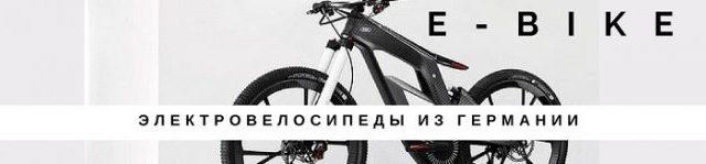 Как выгодно купить e-bike (электровелосипед) в Германии