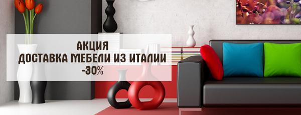 Акция «Доставка мебели из Италии — 30%»
