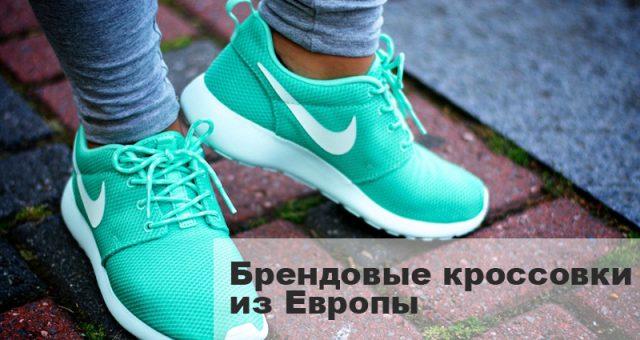 Где купить оригинальные брендовые кроссовки в Европе?
