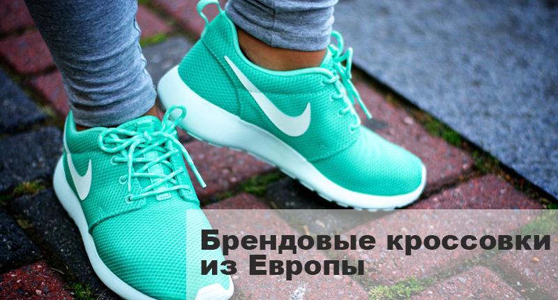 161b206e9 Купить оригинальные брендовые кроссовки в Италии
