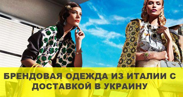 Доставка брендовой одежды из Италии в Украину