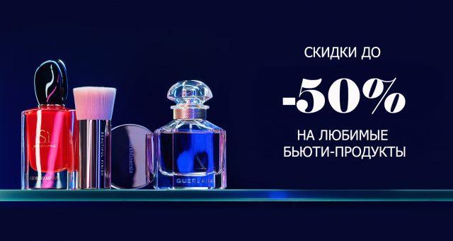 Косметика и парфюмерия из Европы. Качество выше, цены ниже!