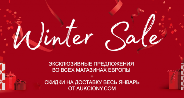 Зимние распродажи в Европе 2019: лучшее время для онлайн покупок!
