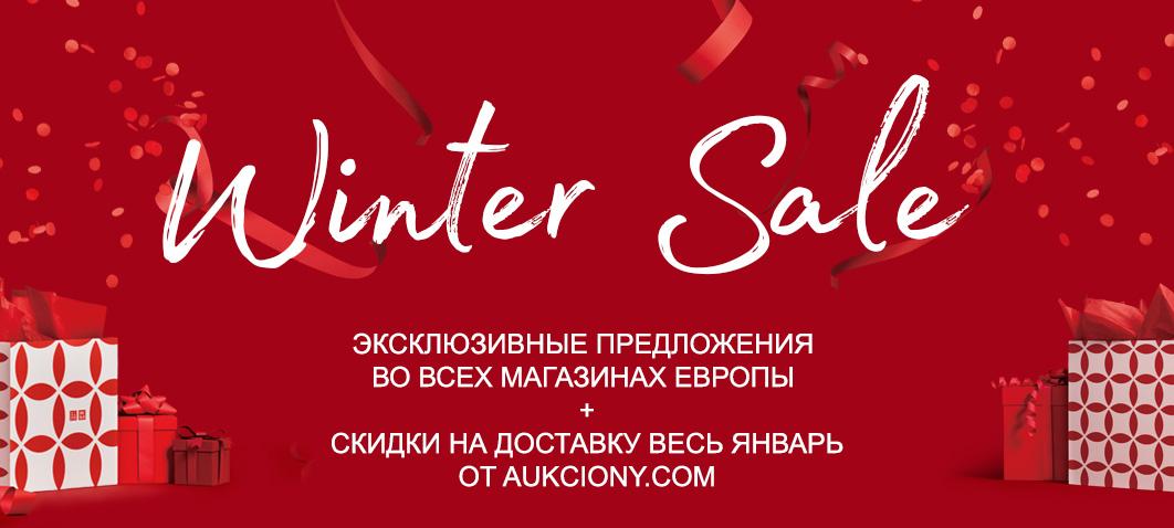 801b5c1ecfd Зимние распродажи в Европе 2019  лучшее время для онлайн покупок