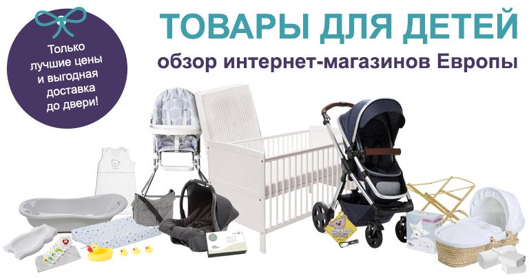 88af96a6a45a Детские товары  выгодные покупки с доставкой из магазинов ЕвропыБлог о  покупках в Италии и Европе Aukciony.com — выгодный шоппинг в зарубежных  интернет- ...